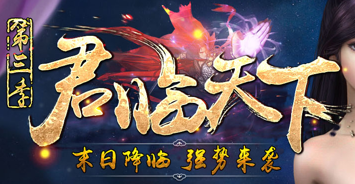 君临天下Ⅲ季·超级变态合击连击版Logo
