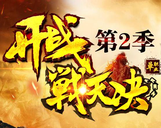 开战·战天决第二季单职业版