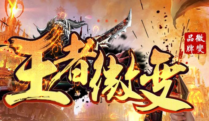 王者荣耀·苍穹志Ⅱ微变版Logo