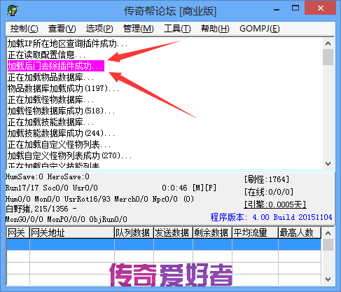 GOM-M2授权截图.png