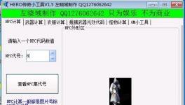晓域-传奇版本小工具V1.7.5[GM工具包]