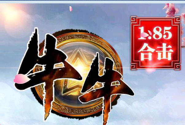 1.85牛牛合击传奇Logo