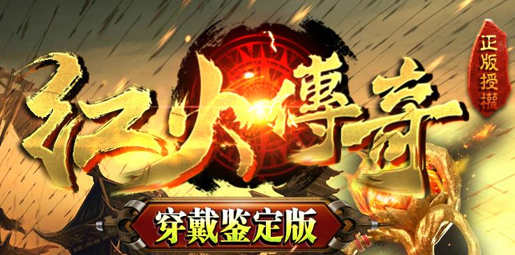 1.76极品红火第三季穿戴鉴定传奇版本Logo