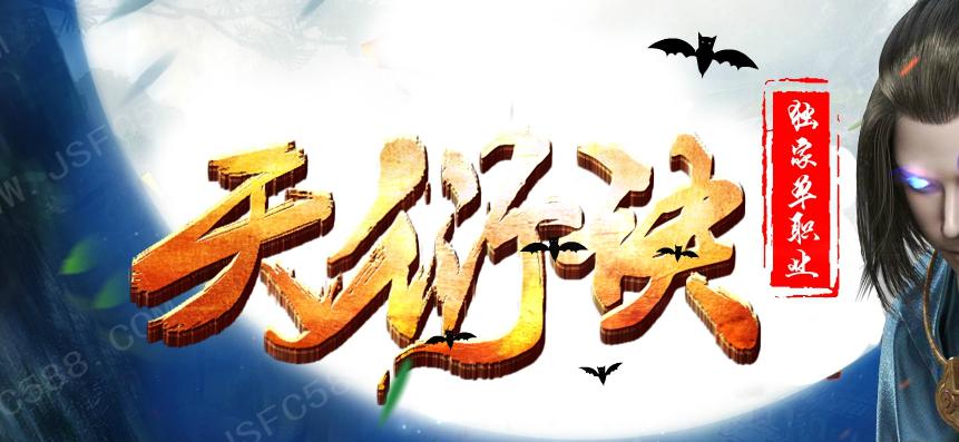 天衍诀第二季单职业传奇Logo