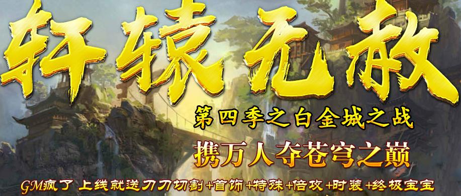 轩辕无赦第四季白金城之战单职业传奇Logo