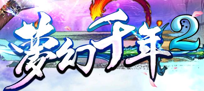 梦幻千年复古第二季Logo