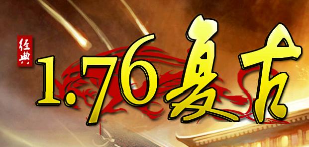1.76御龙小极品复古九重技能版Logo