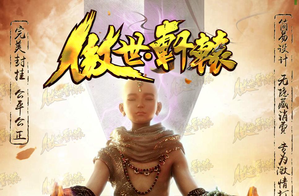 傲视轩辕单职业版Logo
