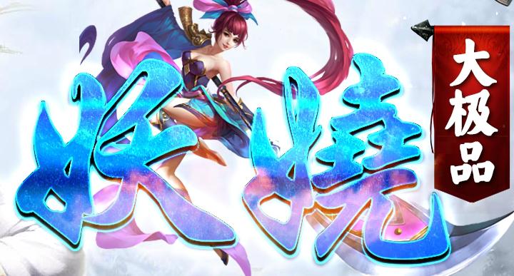 1.76妖娆妖杀大极品Logo