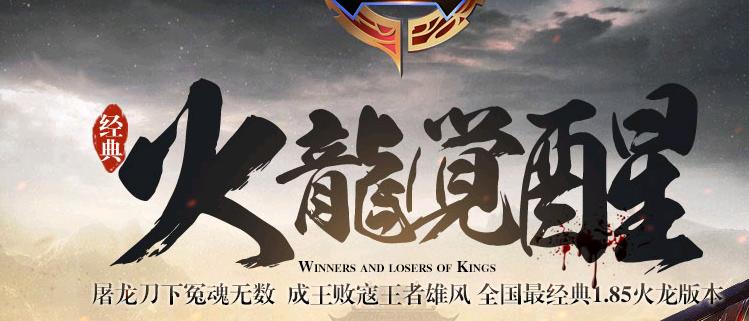 1.85火龙觉醒精品单职业Logo