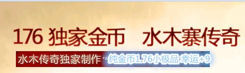 1.76纯金币水木寨开区正版原端Logo