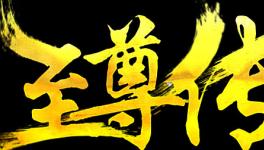 至尊传说凌云第一季豪华版