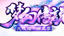 1.76梦幻传说大极品第三季传奇