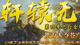 轩辕无赦第四季白金城之战单职业传奇