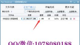 百度网盘加速器(解决不是会员下载速度慢的软件)