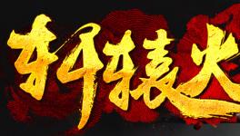 1.80王者轩辕火龙独家版本