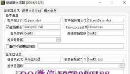 传奇帮183课-GeeM2配置防劫持列表登陆器教程